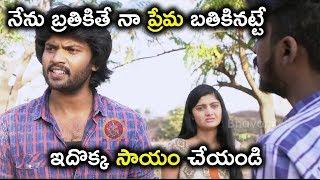 నేను బ్రతికితే నా ప్రేమ బతికినట్టే ఇదొక్క సాయం చేయండి Latest Telugu Movie Scenes