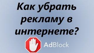 Как убрать рекламу в youtube и интернете с помощью Adblock