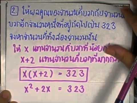 เลขกระทรวง เพิ่มเติม ม.2 เล่ม2 : แบบฝึกหัด2.2ก ข้อ02