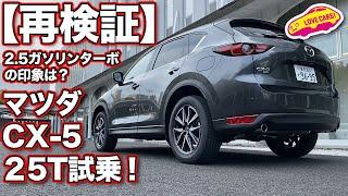 【再検証】改良された2.5Lガソリンターボ搭載の人気SUV、マツダCX-5 25Tは今、どんな実力なのか!? /MAZDA CX-5 25T TESTDRIVE