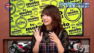 モーターサイクルバラエティー番組「TV モトチャンネル」 MCは平嶋夏海さん 今回は全日本ロードレース選手権・J-GP3クラスで活躍する女性ライ...
