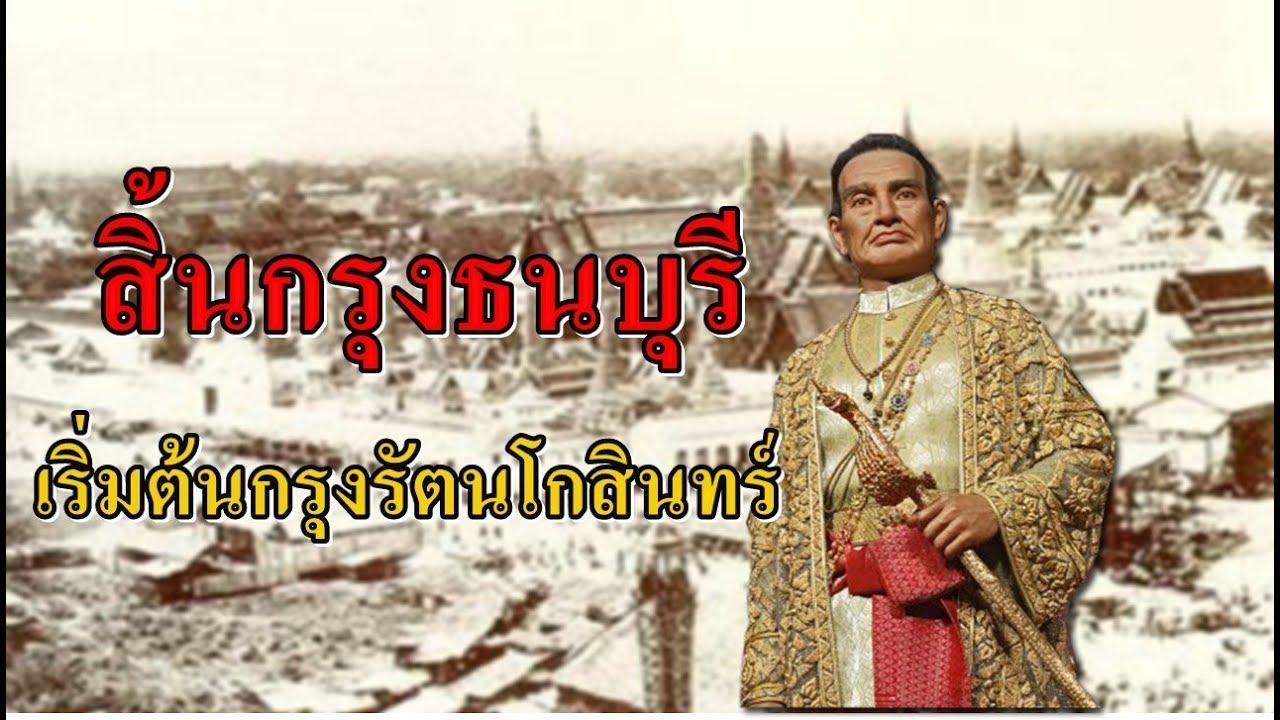 พระราชประวัติพระบาทสมเด็จพระพุทธยอดฟ้าจุฬาโลกมหาราช รัชกาลที่1