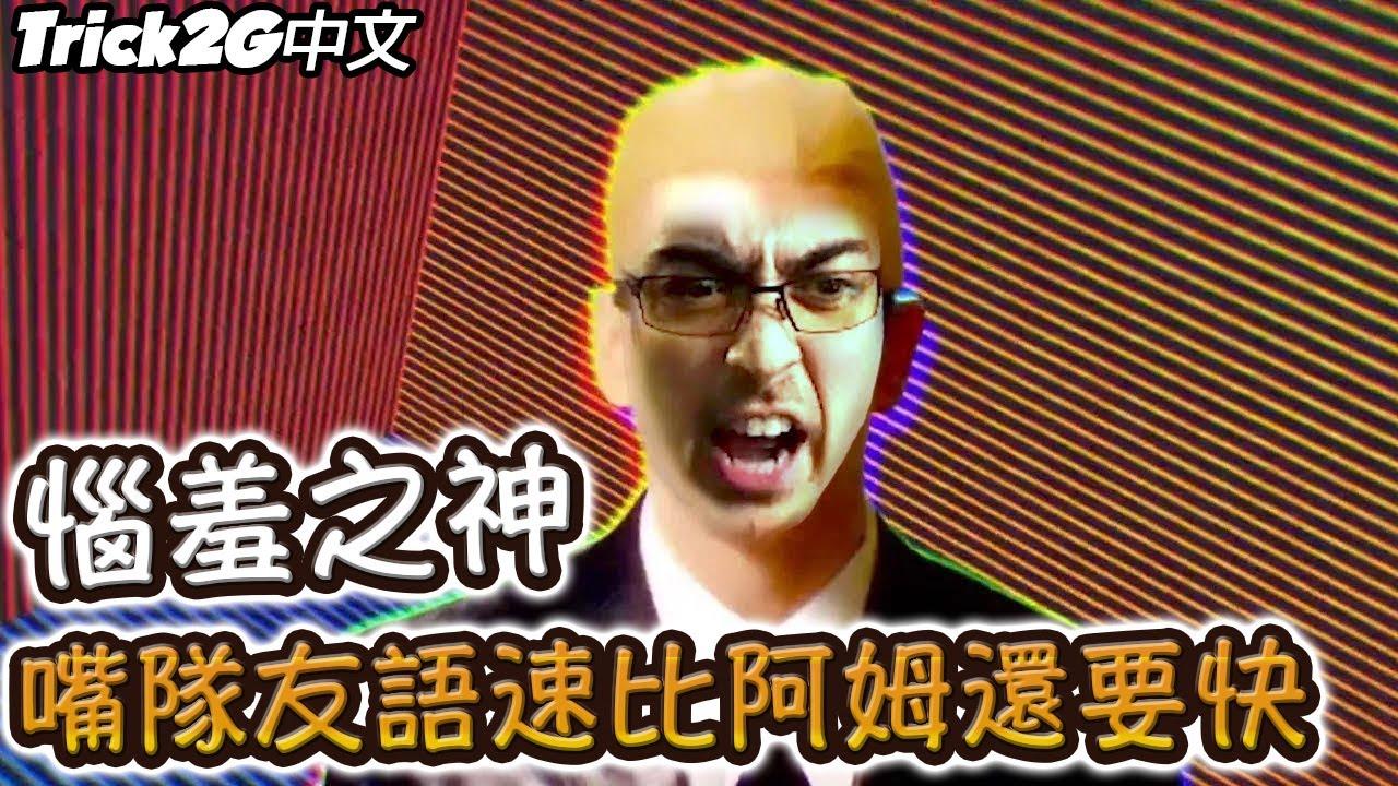 Trick2G精華- 這場讓老子氣得阿姆上身 我為啥還玩這垃圾遊戲!!(中文字幕) -LoL英雄聯盟
