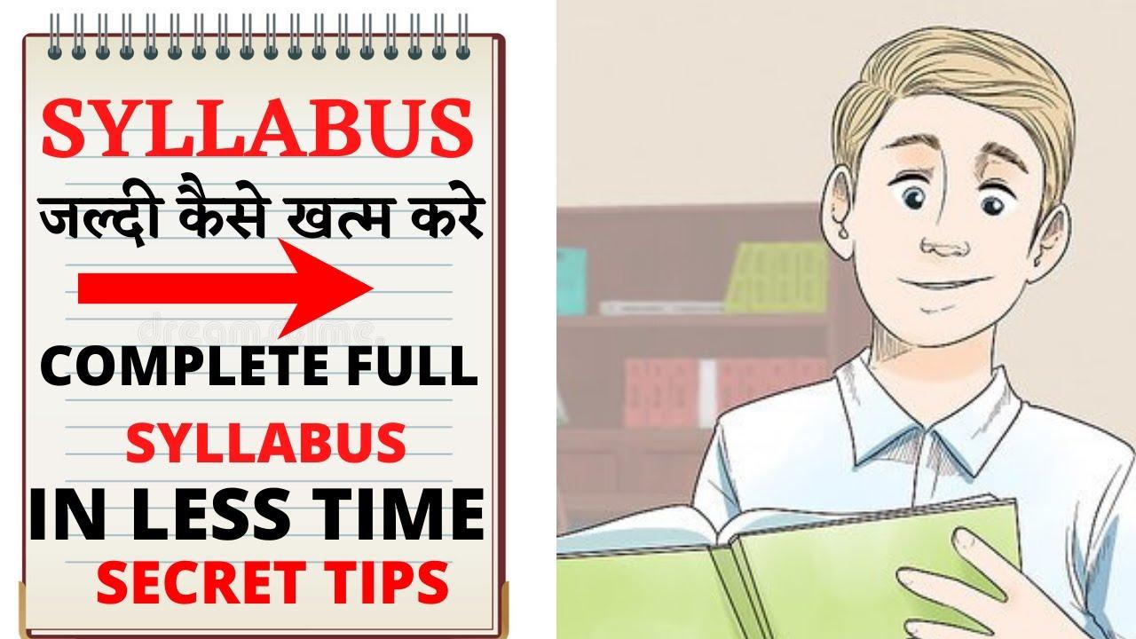 Fastest Way To Cover Syllabus in Less Time | सिलेबस को कम टाइम में जल्दी ख़त्म कैसे करे