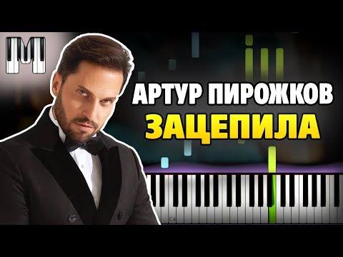 Артур Пирожков - Зацепила на пианино (разбор, ноты и midi)