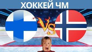 Хоккей Финляндия Норвегия Чемпионат мира по хоккею 2021 в Риге итог и результат