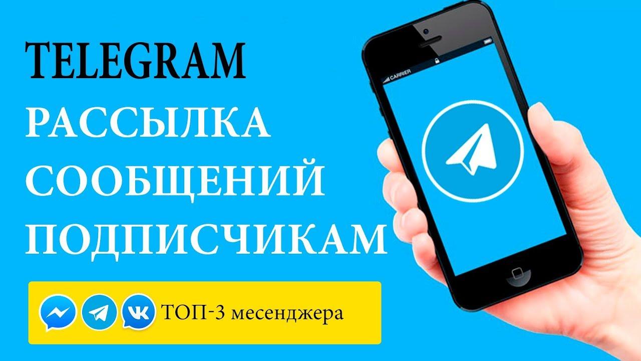Рассылка сообщений в телеграм смс рассылка выплаты