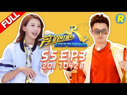 【ENG SUB FULL】Keep Running EP.3 20170428 [ ZhejiangTV HD1080P ]