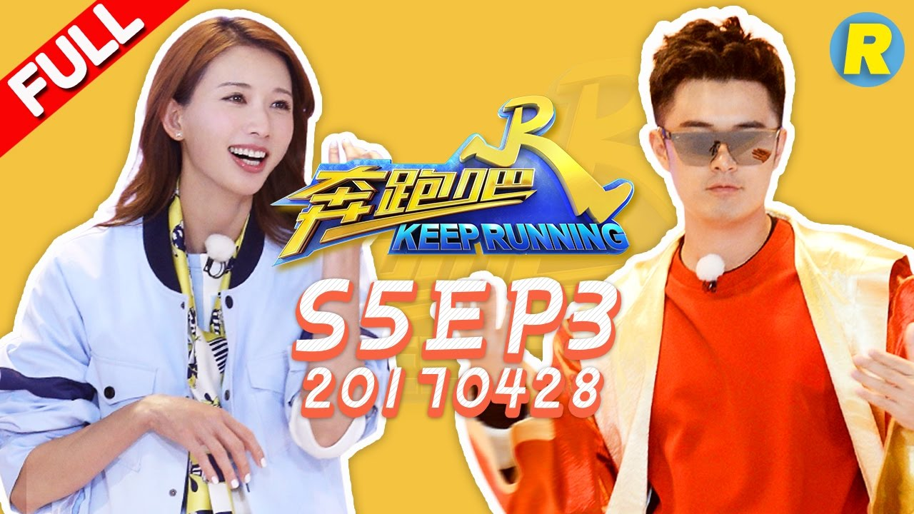 【ENG SUB FULL】Keep Running EP 3 20170428 [ ZhejiangTV HD1080P ]
