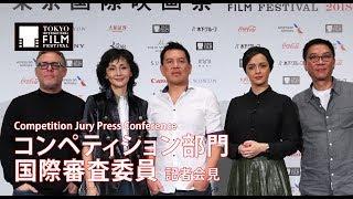 コンペティション部門 国際審査委員記者会見|Competition Jury Press Conference