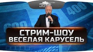 """Новое танковое стрим-шоу """"Веселая Карусель""""! При участии SL1DE и Angelos."""