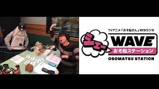 【vol.23】TVアニメ「おそ松さん」WEBラジオ「シェ―WAVEおそ松ステーション」