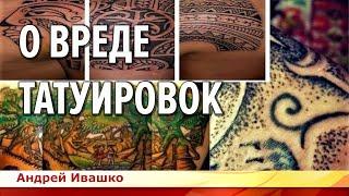 О татуировках. Андрей Ивашко на телеканале Славянский мир