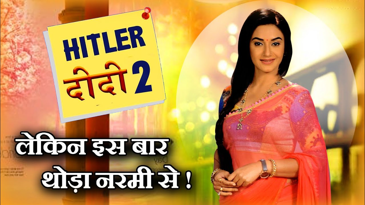 Download Hitler Didi season 2  Official Trailer full information about realising  Rati Pandey and Sumit vets