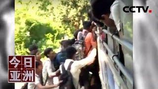 [今日亚洲]速览 危险!校车座位不够 印度有学生每天吊车门上学| CCTV中文国际