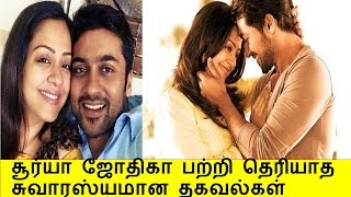 Surya Jyothika | Interesting Lesser Known Facts About Star Couple Surya Jothika | Tamil News