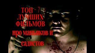 ТОП-7 ЛУЧШИХ ФИЛЬМОВ ПРО МАНЬЯКОВ И САДИСТОВ