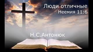 Проповедь Люди отличные Н С Антонюк