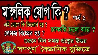 জন্মপত্রিকায় মাঙ্গলিক যোগ কি? Manglik Dosha in Horoscope|Love Match|What is Manglik Yoga in Bengali