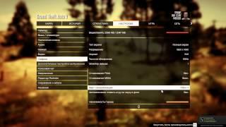 Как повысить ФПС (FPS) в GTA 5? Ответ прост!