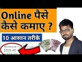 10 Best Ways to Earn Money Online 2018 | MUST WATCH