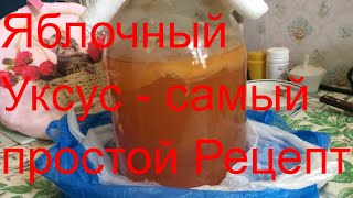 яблочный уксус из сока - простой рецепт  Как сделать яблочный уксус (9 сент 2018)