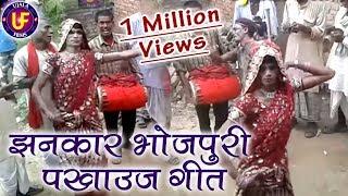 HD VIDEO झनकार भोजपुरी पखाउज गीत//DEHATI PAKHAUJ GEET ||Ujala Films