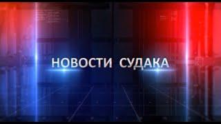 Выпуск новостей Судака от 9 ноября 2015 года(, 2015-11-09T09:08:10.000Z)