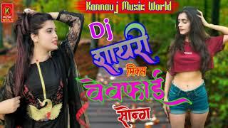 Dj Rimix Sad Song !! Wo Ladki Yaad Aati Hai !! Singer -Gunjan Singh(Bhojpuri) !! Kannauj Music World