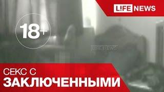 УФСИН поймала правозащитников на интимных контактах с заключенными