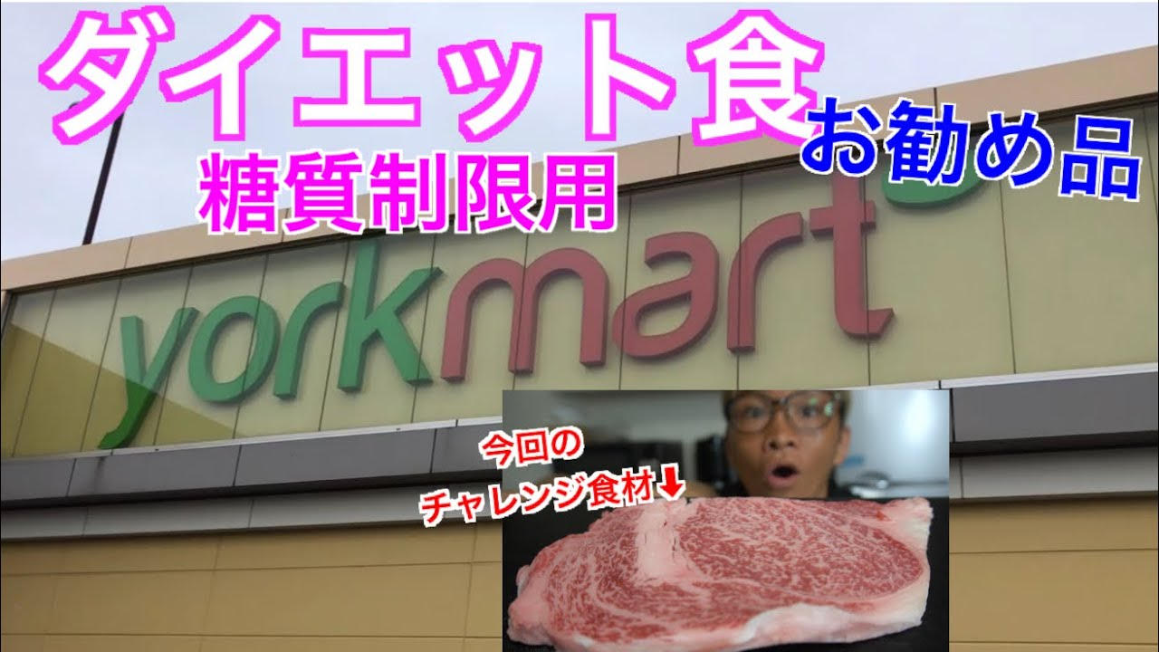 【スーパーで買い物】ヨークマート【糖質制限用】