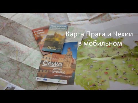 Карта Праги и Чехии в мобильном