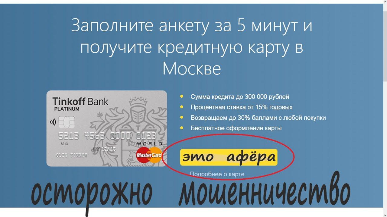 кредитная карта тинькофф мошенничество