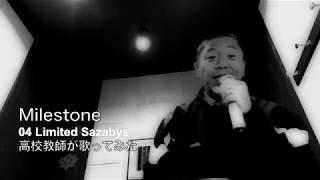 最近一番聴いているアルバム「04 Limited Sazabys/SOIL」です。 勢いが...