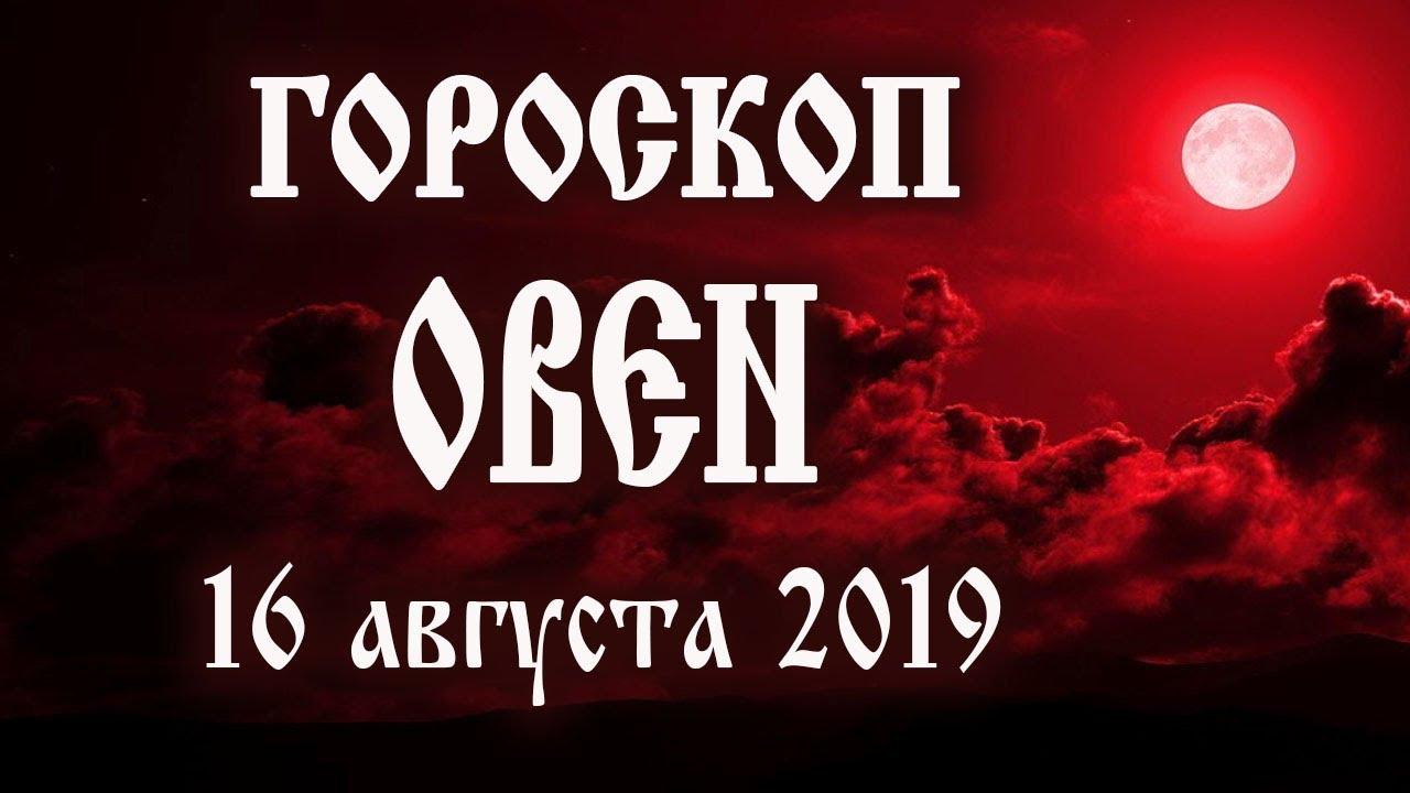 Гороскоп на сегодня 16 августа 2019 года Овен ♈ Новолуние через 14 дней