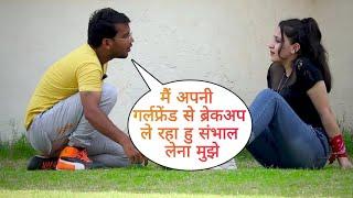मैं अपनी  गर्लफ्रेंड से ब्रेकअप ले रहा हु संभाल  लेना मुझे Prank On Cute Girl By Basant Jangra