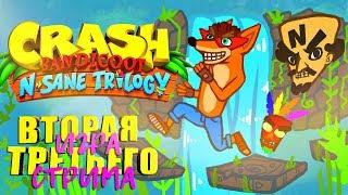 Crash bandicoot N. Sane Trilogy - Финал ВТОРОЙ ИГРЫ (5th - Stream)