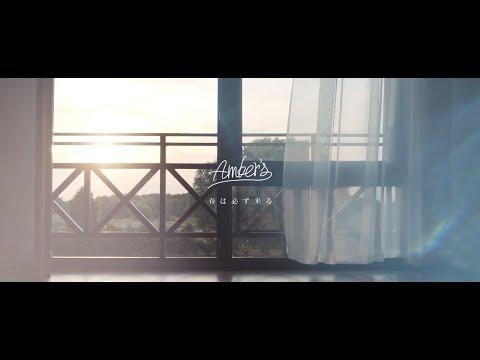 Amber's - 春は必ず来る【MV】