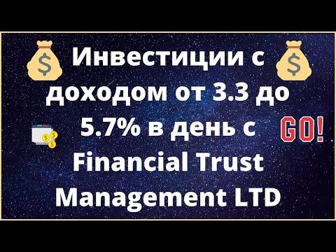 Инвестиции под проценты в доверительное управление обзор и вывод денег с Компании FTM