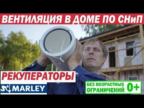 Организация вентиляции в каркасном доме по СНиП с помощью рекуператоров Marley.
