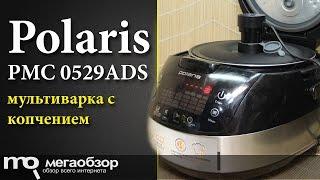 Обзор Polaris PMC 0529ADS. Мультиварка с копчением