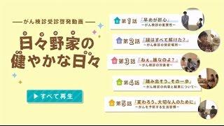【がん検診受診啓発動画】日比野家の健やかな日々(全話)