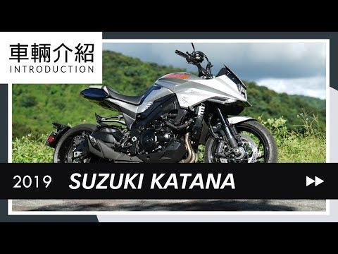 [Jorsindo] 2019 SUZUKI KATANA   車輛介紹 Review