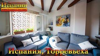 Квартира в Средиземноморском стиле, недвижимость в Испании, Коста Бланка, Торревьеха(Продается квартира в Испании в Средиземноморском стиле на Юге побережья Коста Бланка в курортном городе..., 2016-11-07T16:39:50.000Z)