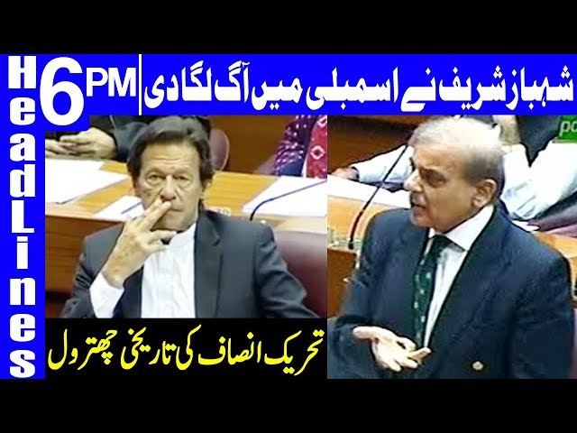 Shahbaz Sharif is on FIRE in National Assembly | Headlines 6 PM | 17 October 2018 | Dunya News