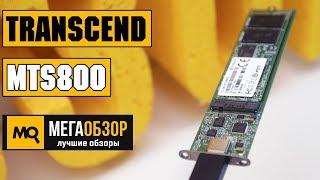 Transcend MTS800 обзор М.2 накопителя и Transcend TS-CM80S