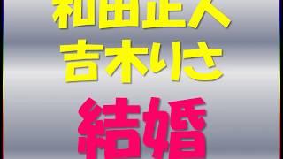 The ボリクメンNEWS 吉木りさ&和田正人が結婚.