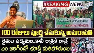 Amaravati Farmers Protest Completes 100 Days | 100 Days For Amaravati Farmers Protest Against Jagan