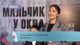 Люди из мира кино против Гульнары Сильбаевой?