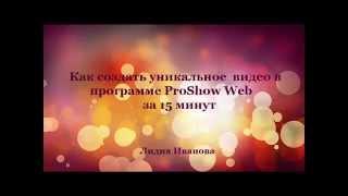 Как создать уникальное видео в программе ProShow Web за 15 минут